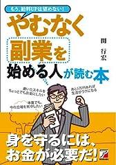 やむなく副業を始める人が読む本 (アスカビジネス)