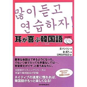耳が喜ぶ韓国語 リスニング体得トレーニング