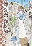僕とシッポと神楽坂 6 (オフィスユーコミックス)