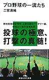 プロ野球の一流たち (講談社現代新書 1941) (講談社現代新書 1941)