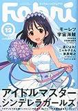 キャラ☆メル Febri(フェブリ) Vol.12