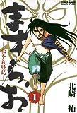 ますらお 秘本義経記(1) (少年サンデーコミックス)