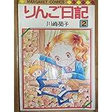 りんご日記 2 (SGコミックス)