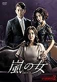 嵐の女 DVD-BOX2[DVD]