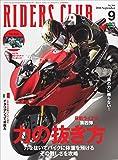 RIDERS CLUB (ライダースクラブ)2016年9月号 No.509[雑誌]