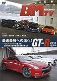"""ベストモーターTV 最速最強への進化!GT-R 2013モデル‾""""ミスターGT-R""""の集大成!2300馬力世界最速決定戦に挑む! [DVD]"""