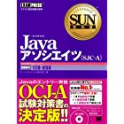SUN教科書 Java アソシエイツ (SJC-A)