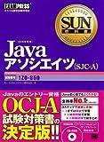 SUN���ȏ� Java �A�\�V�G�C�c (SJC-A)