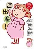 まるごと体験コミック1 ご出産! (ゴマ文庫 まるごと体験コミック 1)