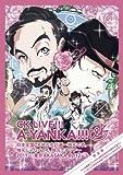 CK LIVE!!! A-YANKA!!! 日本全国CK地元化計画~地元です。地元じゃなくても、地元ですツアー 2011~ 東京AKASAKA BLITZ 完全版 大人の事情に引っかかる部分以外は全部 [DVD]