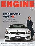 ENGINE (エンジン) 2009年 07月号 [雑誌]