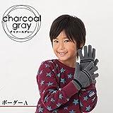 キッズのびのび手袋 日本製 チャコールグレー F