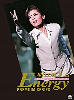 明日海りお Energy Premium Series [DVD]