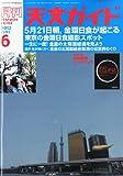 天文ガイド 2012年 06月号 [雑誌]