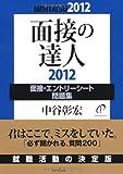 面接の達人2012 面接・エントリーシート問題集 (MENTATSU)