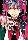 おやすみジャック・ザ・リッパー 分冊版(4) (ARIAコミックス)