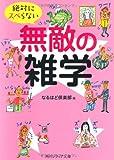 絶対にスベらない無敵の雑学 (角川ソフィア文庫)