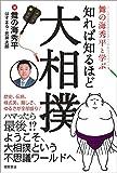 「舞の海秀平と学ぶ 知れば知るほど大相撲」販売ページヘ
