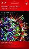 Adobe Creative Cloud 3ヶ月版 (プリペイド) [プロダクトキーのみ] [パッケージ]