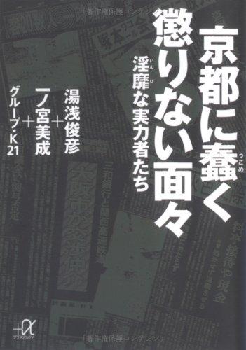 京都に蠢く懲りない面々―淫靡な実力者たち (講談社プラスアルファ文庫)