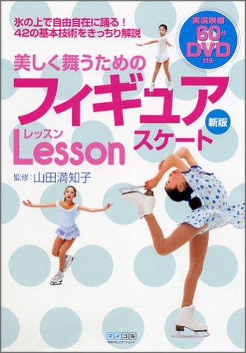 美しく舞うためのフィギュアスケートレッスン新版(DVD付)