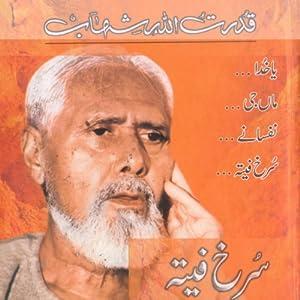 Surhk Fetah | [Qudratullah Shahab]