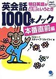 [CD-ROM付]英会話1000本ノック〈本番直前編〉