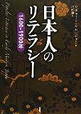 日本人のリテラシー―1600-1900年