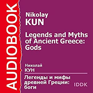 Legends and Myths of Ancient Greece: Gods [Russian Edition] Audiobook