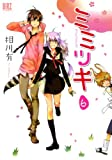 ミミツキ (6) (バーズコミックス)