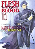 FLESH&BLOOD 10 (10) (キャラ文庫 ま 1-20) (キャラ文庫 ま 1-20) (キャラ文庫)
