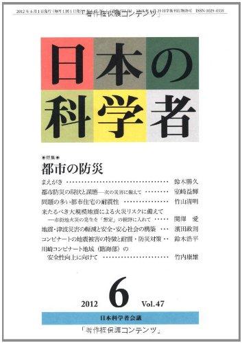 日本の科学者 47ー6 特集:都市の防災