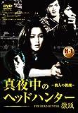真夜中のヘッドハンター~殺人の報酬~[DVD]