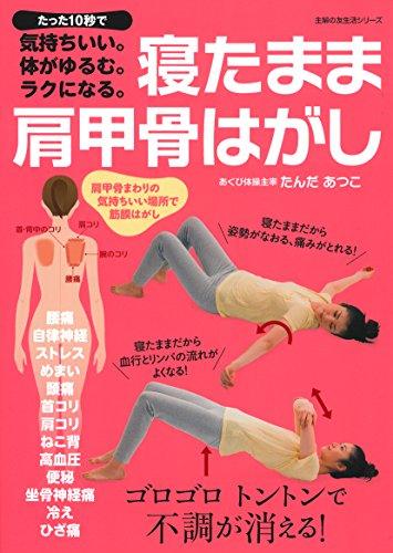 寝たまま肩甲骨はがし―たった10秒で気持ちいい。体がゆるむ。ラクになる。 (主婦の友生活シリーズ)