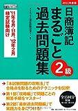 日商簿記2級まるごと過去問題集〈2011年度版〉 (ダイエックス出版の完全シリーズ)