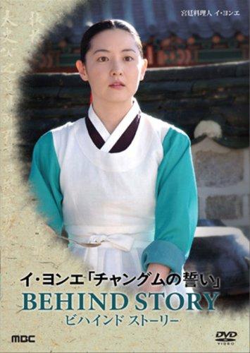 イ・ヨンエ チャングムの誓い BEHIND STORY 「宮廷料理人」 [DVD]