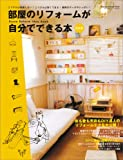 部屋のリフォームが自分でできる本―失敗しない!安くできる! (Gakken Interior Mook―私の部屋づくりannex)