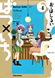 ばつ×いち(4) (バンブーコミックス)