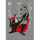 Amazon.co.jp: ジョーカー・ゲーム<ジョーカー・ゲーム> (角川文庫) 電子書籍: 柳 広司: Kindleストア