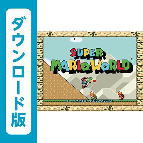 スーパーマリオワールド <スーパーファミコン> [オンラインコード]