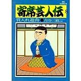 寄席芸人伝 8 (ビッグコミックス)