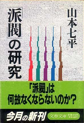 「派閥」の研究 山本 七平 (著)