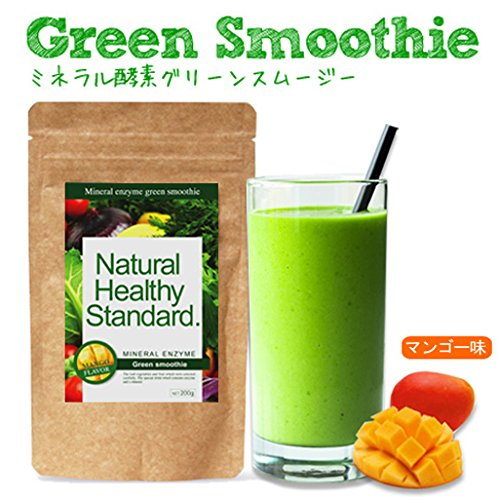 ミネラル酵素グリーンスムージー マンゴー味 ダイエット 酵素ドリンク