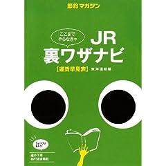 JR�����U�i�r(���C�����)�^�������\-�ߖ�^���f��