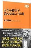 人生の節目で読んでほしい短歌 (NHK出版新書 456)