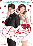 LoveAround 恋するロミオとジュリエットBOX1 [DVD]