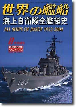 世界の艦船  海上自衛隊全艦艇史  2004 8月号 増刊 No.630 (世界の艦船, 630)