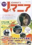 Jマニア〈NO.77〉ジャニーズ・スキャンダル2連発!!