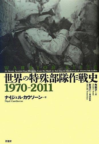 世界の特殊部隊作戦史1970‐2011