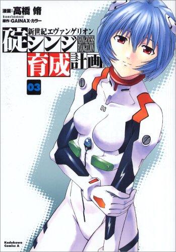 新世紀エヴァンゲリオン碇シンジ育成計画 3 (角川コミックス・エース 148-3)